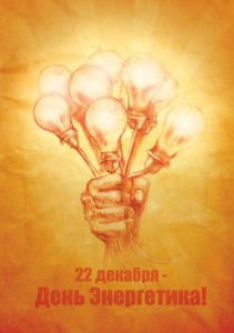 22 декабря День Энергетика