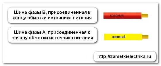 cvetovaya_markirovka_provodov_13