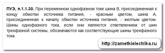 cvetovaya_markirovka_provodov_14