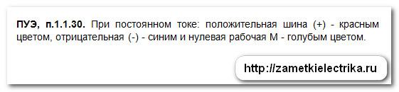 cvetovaya_markirovka_provodov_17