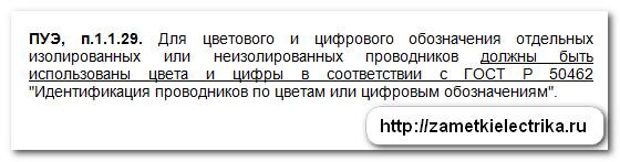 cvetovaya_markirovka_provodov_2