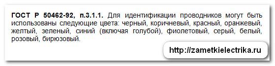 cvetovaya_markirovka_provodov_3