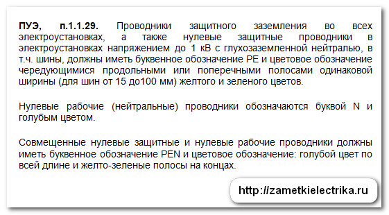cvetovaya_markirovka_provodov_4