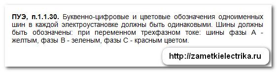 cvetovaya_markirovka_provodov_8