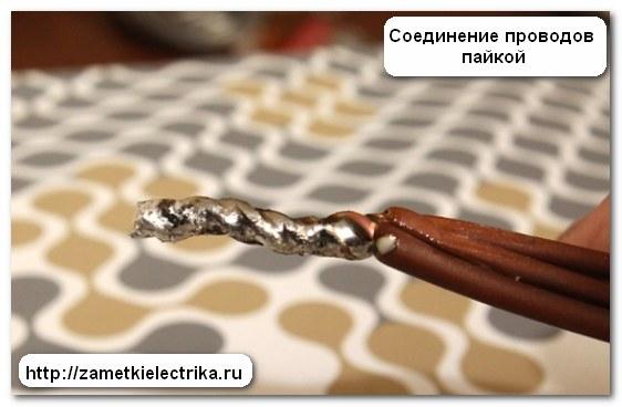 kak_pravilno_soedinyat_provoda__как_правильно_соединять_провода_пайка_1