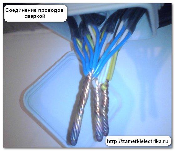 kak_pravilno_soedinyat_provoda__как_правильно_соединять_провода_сварка_1