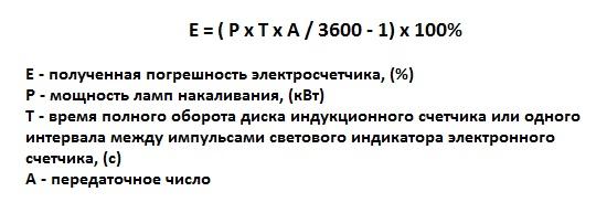 proverka_elektroschetchika_проверка_электросчетчика