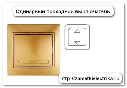 Данная схема предназначена для управления освещением из двух мест.  В ней используются 2 проходных выключателя...
