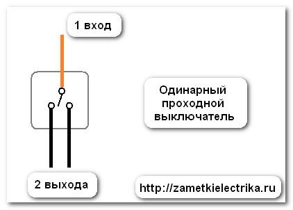 схемы подключения проходных выключателей легранд.