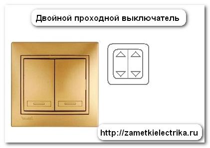 проходного выключателя