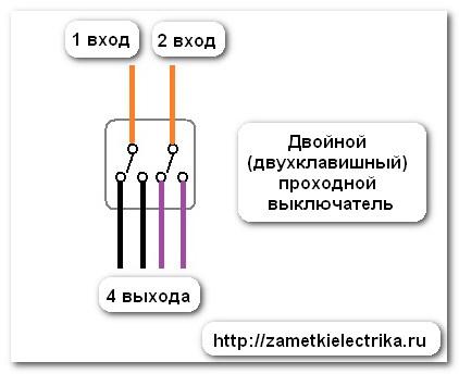 Схема подключения № 3