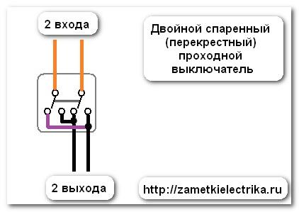 Она мало чем отличается от предыдущих схем.  Разница заключается в... При нажатии на двойной спаренный выключатель...