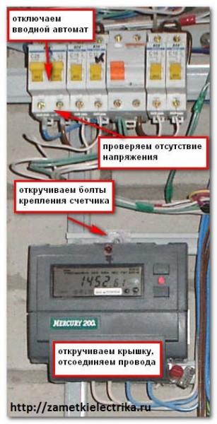 Как сделать так чтобы электрический счетчик не считал