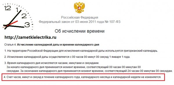 pereprogrammirovanie_elektroschetchika_перепрограммирование_электросчетчика