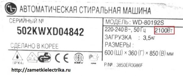 podklyuchenie_stiralnoj_mashiny_подключение_стиральной_машины_к_электросети