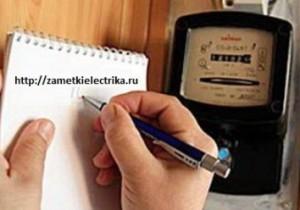 pokazaniya_elektroschetchika_показания_электросчетчика