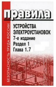 soprotivlenie_zazemlyayushhego_ustrojstva_сопротивление_заземляющего_устройства