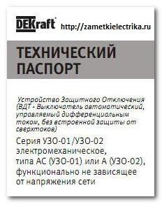 sxema_podklyucheniya_uzo_схема_подключения_узо