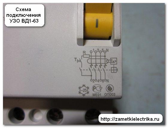 Схема подключения дополнительного автомата в щиток