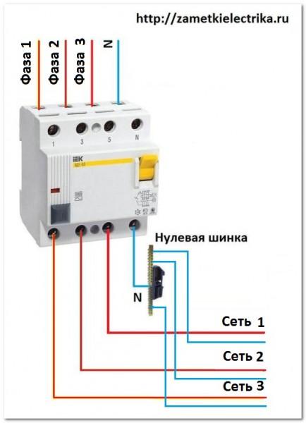 Схема подключения четырехполюсного УЗО в трехфазной сети с использованием нейтрали.