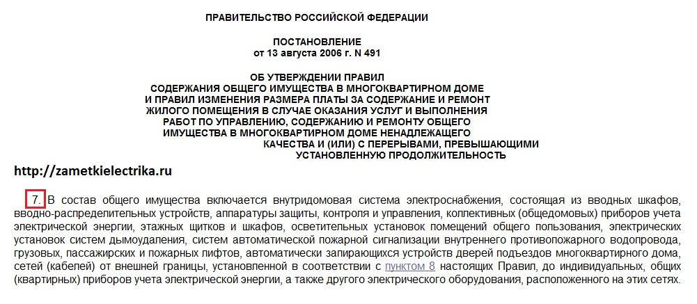 Постановление по счетчикам электроэнергии Элвин получил