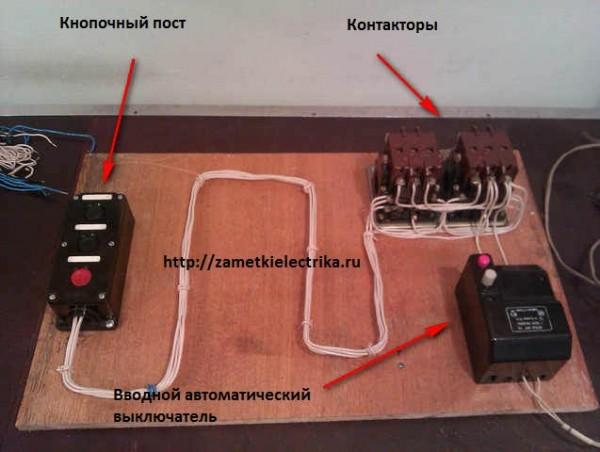 revers_elektrodvigatelya_реверс_электродвигателя