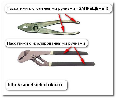 elektrobezopasnost_электробезопасность
