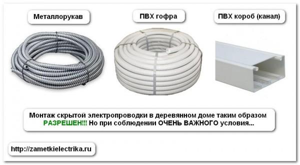 Требование к электропроводке в доме