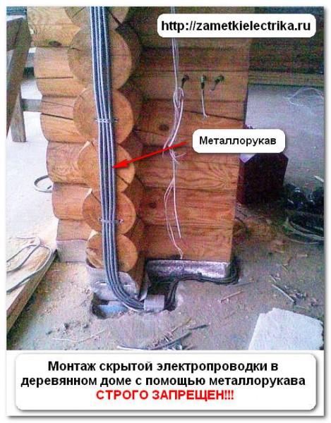 skrytaya_elektroprovodka_v_derevyannom_dome_скрытая_электропроводка_в_деревянном_доме