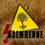 cistema_uravnivaniya_potencialov_система_уравнивания_потенциалов_1