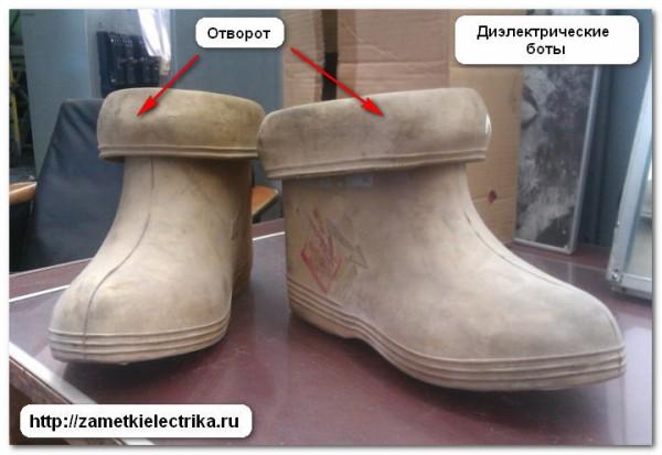 dielektricheskie_boty_dielektricheskie_galoshi_диэлектрические_боты_диэлектрические_галоши
