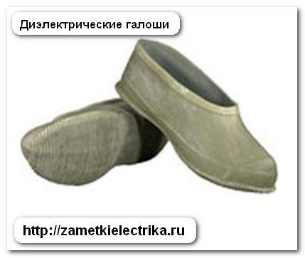 dielektricheskie_galoshi_диэлектрические_галоши