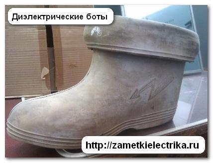 dielektricheskie_boty_диэлектрические_боты