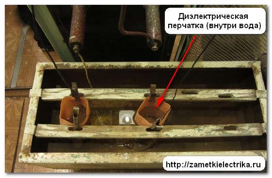 dielektricheskie_perchatki_диэлектрические_перчатки_11