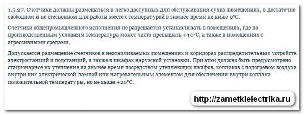 elektroschetchik_na_ulice_zakonno_li_электросчетчик_на_улице_законно_ли