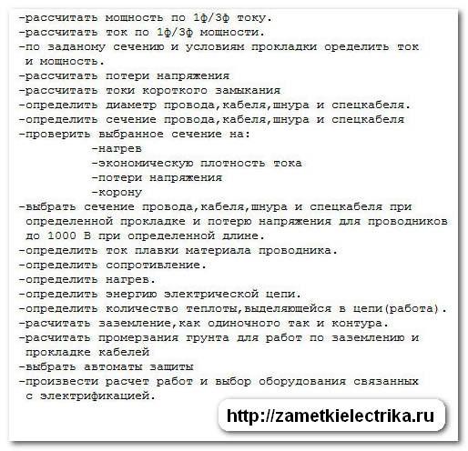raschet_secheniya_kabelya_расчет_сечения_кабеля