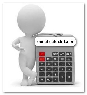 raschet_secheniya_kabelya_programma_elektrik_расчет_сечения_кабеля_программа_электрик