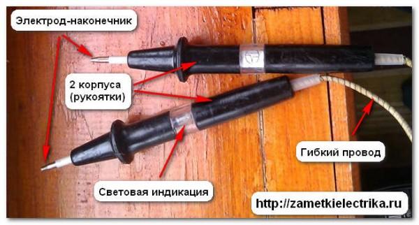 ukazatel_nizkogo_napryazheniya_указатель_низкого_напряжения