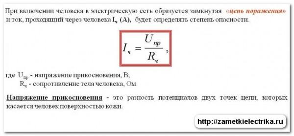 dejstvie_elektricheskogo_toka_na_organizm_cheloveka_действие_электрического_тока_на_организм_человека