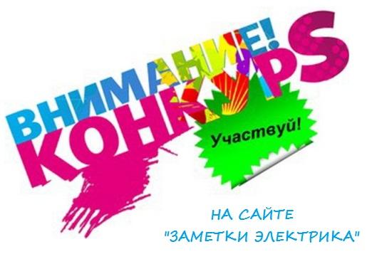 konkursy_конкурсы