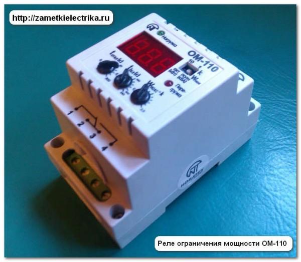 Ограничитель мощности или реле ограничения мощности ОМ-110 применяют для контроля мощности, соответственно в...
