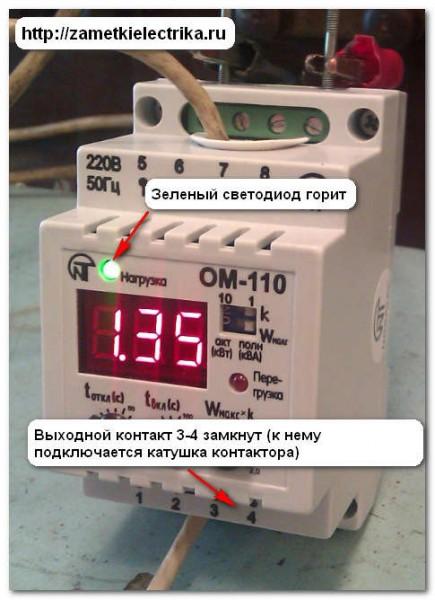 ogranichitel_moshhnosti_ограничитель_мощности