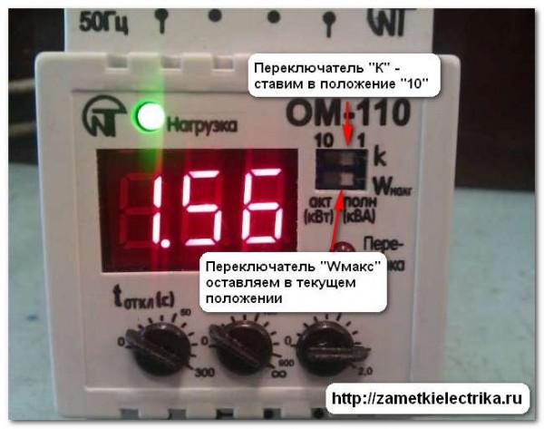 Принцип работы реле ограничения мощности ОМ-110.