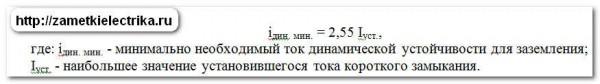 perenosnoe_zazemlenie_переносное_заземление