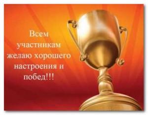 itogi_konkursa_1_итоги_конкурса_1