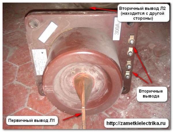 klassifikaciya_transformatorov_toka_классификация_трансформаторов_тока