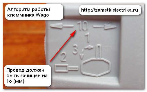 klemmniki_wago_клеммники_wago_ваго