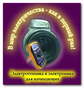kurs_elektrotexniki_курс_электротехники