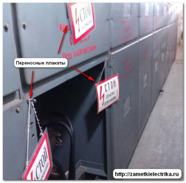 plakaty_i_znaki_bezopasnosti_плакаты_и_знаки_безопасности