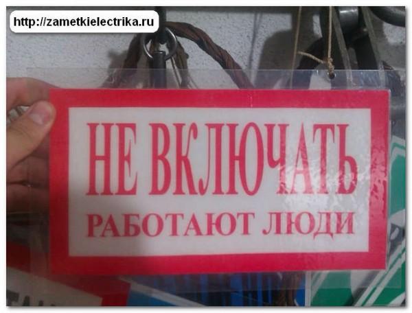 plakaty_zapreshhayushhie_плакаты_запрещающие